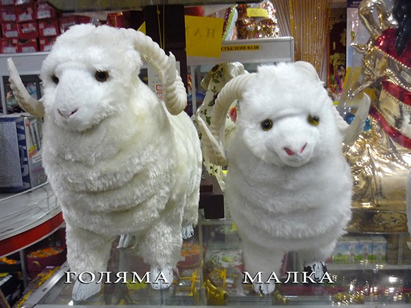 Овца (плюшена) - талисман за дома и офиса за 2015 г. - Малка
