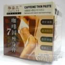 Бързодействащ масажен крем с кофеин за отслабване на цялото тяло
